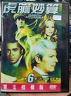 挖寶二手片-TSD-096-正版DVD-影集【虎膽妙算 第6季 全22集6碟】-經典影集(直購價)海報是影印