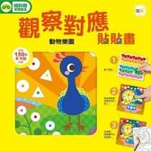 【GBL兒童益智教具】觀察對應貼貼畫—動物樂園 (附150 張可重複貼貼紙)
