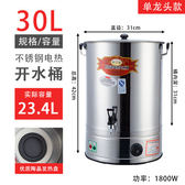 不銹鋼電熱開水桶商用大容量電燒水桶機熱水桶器自動保溫湯水月子CY『小淇嚴選』