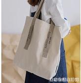 新款原宿風帆布包女拉錬學生休閒單肩包手提布袋包購物袋 聖誕節全館免運