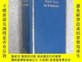 二手書博民逛書店The罕見Oxford Book Of Greek Verse In TranslationY256260 T