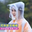 雨衣長款全身單人男女時尚加厚透明防護電動電瓶車自行車成人雨披 好樂匯 好樂匯