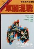 軍閥混戰(柏楊版資治通鑑平裝版63)