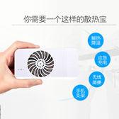 手機散熱器 蘋果安卓通用平板降溫風扇車載支架 DN9122【野之旅】TW