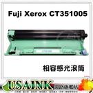 促銷價~FUJI XEROX CT351005  相容感光滾筒 適用:Docuprint P115b/M115b/M115fs/P115w/M115w/M115z