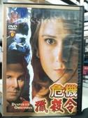 挖寶二手片-P17-218-正版DVD-電影【危機獵殺令】-(直購價)