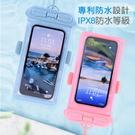 【現貨】IPX8 防水手機套 手機防水袋...