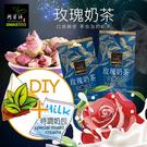 【 阿華師茶業】玫瑰奶茶(46.8公克/...