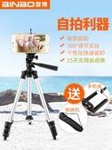 手機直播支架三角架相機錄像視頻自拍照戶外桌面設備三腳架NMS 小明同學