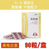 現貨供應 買3送1 Hi-Q 褐抑定 藻衡糖 平衡配方(90粒/盒) 元氣健康館