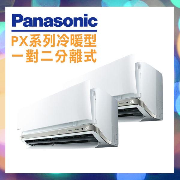 ✿國際Panasonic✿變頻一對二冷暖冷氣 CS-PX28BA2+CS-PX28BA2/CU-2J52BHA2(含基本安裝+舊機回收)