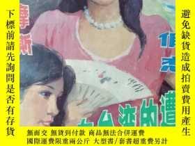 二手書博民逛書店罕見文藝窗Y310447 出版1989