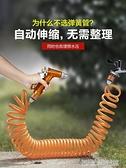 奧瑞馳伸縮水管軟管家用噴頭搶自來水高壓洗車噴水槍神器沖洗地面 【優樂美】