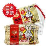 日本小林製藥小白兔暖暖包-24H握式10入