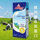 安佳 紐西蘭 純牛奶 200ML-24入/箱◎花町愛漂亮◎-IK
