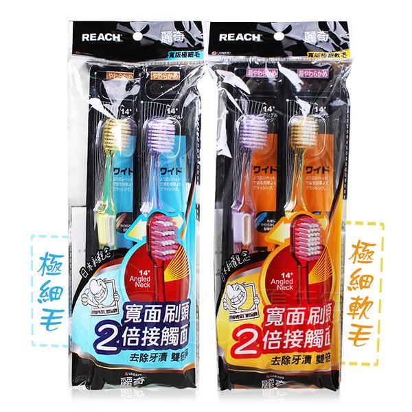 2入組 韓國 14°  REACH 麗奇 14°牙周對策牙刷 2支一組 (寬版極細毛)【套套先生】