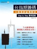 二手書博民逛書店 《期貨超入門系列(2):台指期籌碼》 R2Y ISBN:9866489477│賴冠吉
