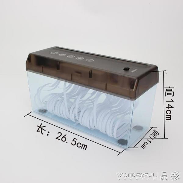 碎紙機辦公保密碎紙機迷你家用小型條狀碎紙機usb電動便攜兩用A4碎紙機 晶彩 99免運