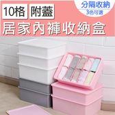 【 】★居家內褲10 格附蓋收納盒3 色選NC17080112 ㊝得易屋量販