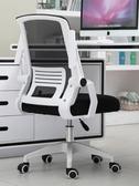 辦公椅電腦椅家用辦公椅升降轉椅職員椅會議椅學生宿舍椅子弓型座椅LX春季新品