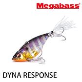 漁拓釣具 MEGABASS VIBRATION-X DYNA RESPONSE 7克 [路亞硬餌]