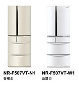《Panasonic 國際牌》501公升 六門變頻冰箱 鋼板系列 NR-F507VT-N1(金)/W1(白)