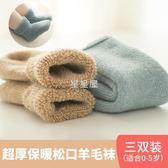 兒童襪子寶寶嬰兒秋冬季加厚保暖新生兒女童男童地板中筒棉羊毛襪