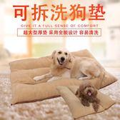 狗窩可拆洗保暖寵物墊子大中型犬狗床【南風小舖】