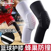 籃球護膝男蜂窩防撞護具蓋絲襪護腿女士保暖運動裝備套 全館八折免運嚴選