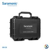 【Saramonic 楓笛】SR-C8 專業收納氣密箱