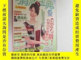 二手書博民逛書店猜心寶典罕見唐禹哲Y19945