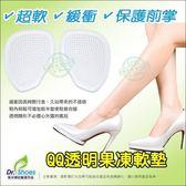 10gQQ果凍透明軟墊 穿鞋無負擔 穿高跟鞋最佳配件 矽膠鞋墊買6送一 LaoMeDea