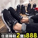 任選2雙888帆布鞋韓版透氣字母閃電繫帶帆布鞋休閒鞋板鞋男鞋【09S1212】