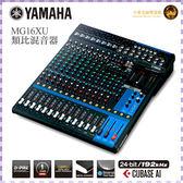 【小麥老師 樂器館】Yamaha 公司貨 MG16XU 類比 混音器 混音機 16頻道混音 SPX效果