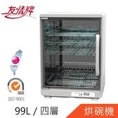 【友情】99公升四層紫外線烘碗機(PF-6268)