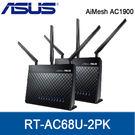 【免運費】ASUS 華碩 AiMesh AC1900 雙頻 Gigabit 無線路由器 (RT-AC68U 2台包裝)