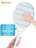 電蚊拍雅格電蚊拍充電式家用強力多功能超強鋰電池滅蚊拍電蒼蠅拍蚊子拍