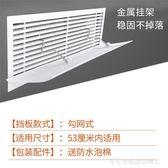 中央空調擋風板擋板通用風管機出風口導風板空調擋風板月子防直吹  Cocoa