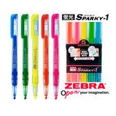 ZEBRA斑馬 5色組直液式螢光記號筆 (日本製)