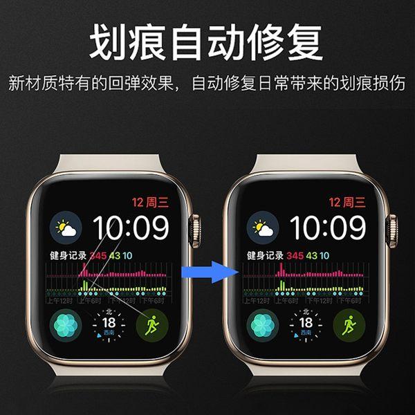 水凝膜 Apple Watch 4 3 2 1 6D曲屏 全覆蓋 金剛膜 隱形膜 手錶膜 保護貼 全覆蓋 防爆 手錶貼 保護膜