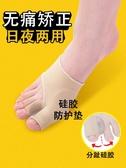 分趾器 大腳趾矯正器拇指外翻分離器女大腳骨趾頭糾正帶腳型硅膠分趾器 韓菲兒