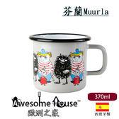 芬蘭 Muurla-moomin 嚕嚕米 朋友系列 琺瑯杯 370cc 灰色 #1713-037-01