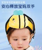MDB寶寶防摔頭部保護墊嬰兒學步防撞帽兒童卡通安全頭盔護頭枕