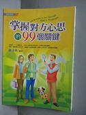 【書寶二手書T5/心理_KAI】掌握對方心思的99個關鍵_郭文華/著