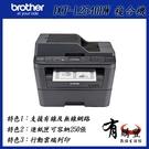 【有購豐】Brother DCP-L2540DW 無線雙面多功能雷射複合機【列印/影印/掃描/無線網路】