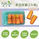 【Fullicon護立康】柔泡耳塞(3對入)