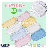 幼兒商品 包屁衣 連身衣 底部 加長 延長 四色 寶貝童衣