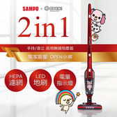 【福利品】SAMPO聲寶 OPEN小將手持直立二用無線吸塵器 EC-HC10UGX(N)