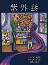二手書博民逛書店 《紫外套》 R2Y ISBN:9578157916│賀斯特(Hest