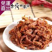 軒記-台灣肉乾王 辣味豬肉絲(160g/包,共三包)【免運直出】